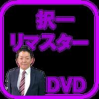 択一リマスター【科目別 民法】[DVD] C1106R