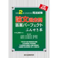 令和2年司法試験/論文過去問答案パーフェクトぶんせき本【送料無料】21M2