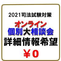 2021司法試験/オンライン個別大相談会/詳細情報希望