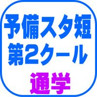 予備スタ短 2C【通学】(2022年対策)B1084H