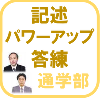 記述パワーアップ答練 10月スタートコース[通学部・東京本校] C11571H