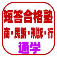 福田俊彦 短答合格塾(商法・民訴・刑訴・行政法)