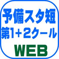 予備スタ短 1C+2C一括【WEB】(2022年対策)B1082E