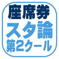【座席券】スタ論 2C(2022年対策)