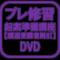 プレ修習起案準備講座 2021年版 一括 講座受講割引[DVD]  A1016R