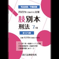 肢別本 7.刑法(2022年対策)22A7