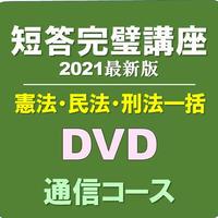 短答完璧講座3科目/憲法・民法・刑法/一括申込【DVD通信】