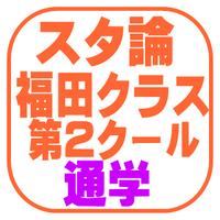 スタ論 福田クラス 2C(強化講義付)
