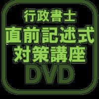 行政書士 2021年対策 直前記述式対策講座 一括[DVD]G1270R