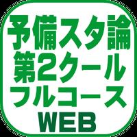 予備スタ論 2C フルコース【WEB】(2022年対策)B1092E