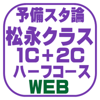 予備スタ論(松永クラス)1C+2C一括 ハーフコース【WEB】(2022年対策)B1131E