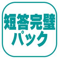 短答完璧パック【予備2021年対策】B0375*