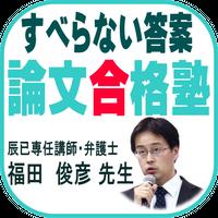 論文合格塾(憲民刑)(強化講義付き)【DVD】(2022年対策)A1022R