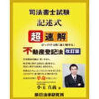 超速解 司法書士試験 記述式 不動産登記法[改訂版] 86466-031