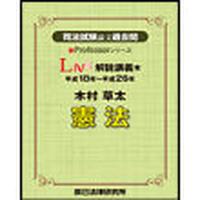 新Professorシリーズ 司法試験論文過去問 LIVE解説講義本 木村草太 憲法 86466-188