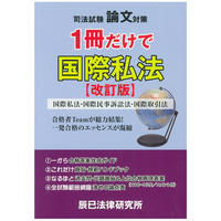 1冊だけで国際私法【改訂版】(国際私法・国際民事訴訟法・国際取引法)21M6