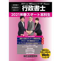 行政書士 2021年 春スタート<リピーター割引>民・行☆速修アウトプットコース[DVD]G1318R