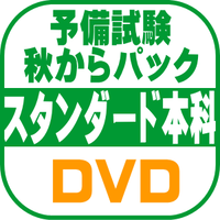 秋からパック スタンダード本科【DVD】(予備2022年対策)B1145R