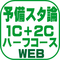 予備スタ論 1C+2C一括 ハーフコース【WEB】(2022年対策)B1089E