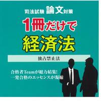 1冊だけで経済法(独占禁止法)237頁 H27年4月10日刊行版 21M5