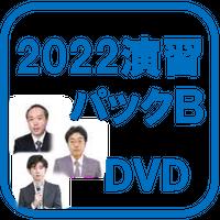 2022演習パックB 【オープン・模試解説講義なし】[通信部・DVD] C1190R