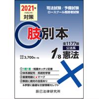 肢別本 1.公法系憲法(2021年対策)21A1