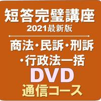 短答完璧講座4科目/商訴行政一括申込【DVD通信】