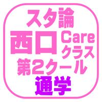 司法試験[2022年対策]スタ論 西口Care特別クラス 2C一括【通学部・大阪本校】 A1064K
