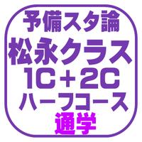 予備スタ論(松永クラス)1C+2C一括 ハーフコース【通学】(2022年対策)B1131*