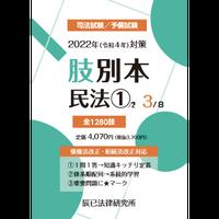 肢別本 3.民法1(2022年対策)【10/10まで割引】22A3