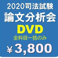 2020司法試験論文分析会/DVD販売/全科目一括のみ