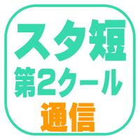 スタ短 2C(解説講義付)(WEB)