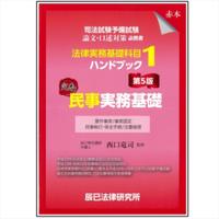 法律実務基礎科目ハンドブック1 民事実務基礎〔第5版〕21F1