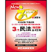 Newえんしゅう本 3民法[改訂版] 86466-426