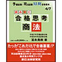 読み解く合格思考 商法 86466-323