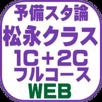 予備スタ論(松永クラス)1C+2C一括 フルコース【WEB】(2022年対策)B1130E