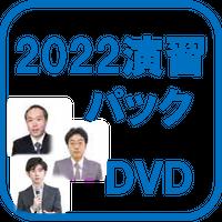 2022演習パック 【オープン・模試解説講義あり】[DVD] C1122R