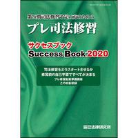 プレ修習起案準備講座 2020年版 刑事事件起案[DVD]  A0015R
