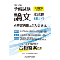 令和2年(2020年) 司法試験予備試験 論文本試験 科目別・A答案再現&ぶんせき本 21N4