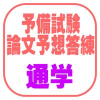 論文予想答練【通学】一括フルコース(2021年対策)