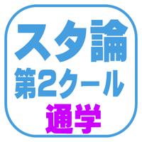司法試験[2022年対策]スタ論2C一括【通学部・東京本校】 A1033H