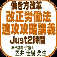 働き方改革 改正労働法速攻攻略講義Just2時間【DVD】R-882R