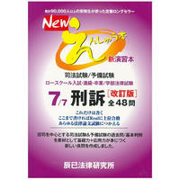 Newえんしゅう本 7刑訴[改訂版] 86466-430
