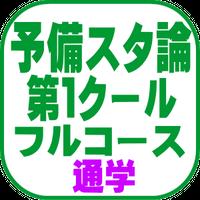 予備スタ論 1C フルコース【通学】(2022年対策)B1090*