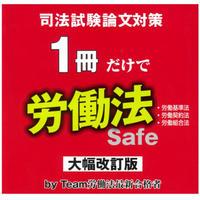 1冊だけで労働法 H29.3.25版