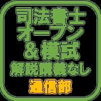 司法書士オープン総合編 +全国総合模試パック【解説講義なし】 C1092T