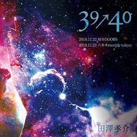 田澤孝介LIVE CD「39→40」