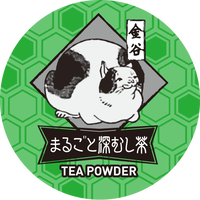 『まるごと深むし茶』パウダー20g