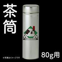 ブリキ茶筒(スリム)/80g用