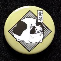 金谷ネコバッジ/青朽葉(あおくちば)